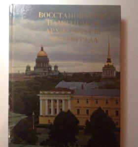 Восстановление памятников архитектуры Ленинграда