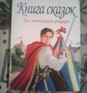 """"""" Книга сказок для маленького рыцаря """""""