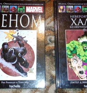 (MARVEL)Официальная коллекция комиксов