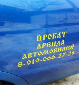 Прокат Аренда Автомобилей