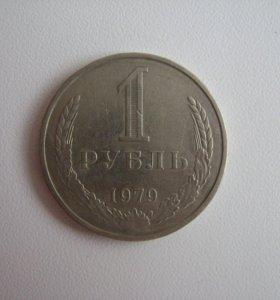 1 рубль 1979 Редкая разновидность - Ф-30