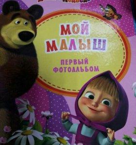 Фотоальбом книги детские