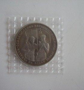 3 рубля 1995. Встреча на Эльбе. Пруф. Родной запай