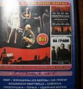 DVD Сборник суперновинок 46