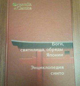 Энциклопедия синто
