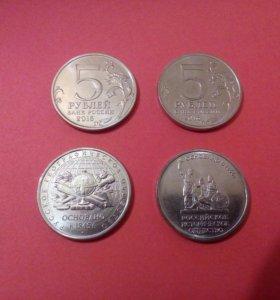 Монеты 5 рублей РГО и РИО