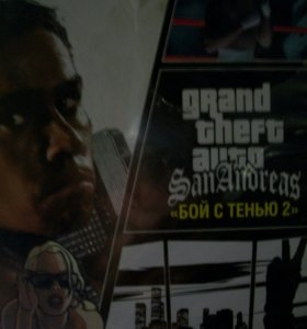 GTA San Andreas. Бой с тенью 2 на ПК