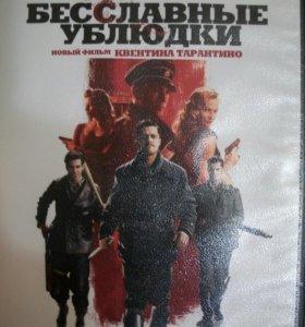 """DVD """"Бесславные ублюдки"""""""