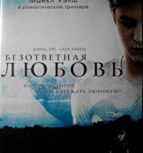 DVD Безответная любовь
