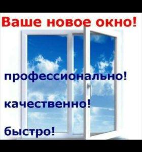 Окна и изделия из ПВХ, жалюзи