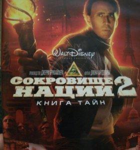 DVD Сокровища нации 2. Книга тайн