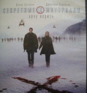 """DVD """" Секретные материалы. Хочу верить"""""""