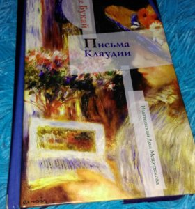 3 книги. Хорхе Букай