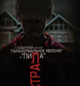 """DVD """"Астрал"""""""