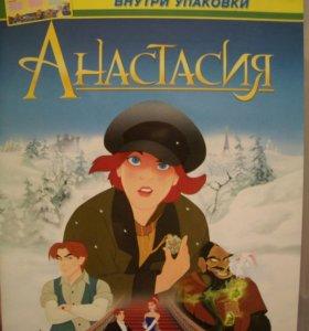 "DVD ""Анастасия"""