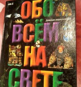 Энциклопедия детская