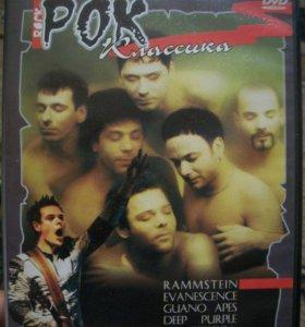 DVD Рок-классика