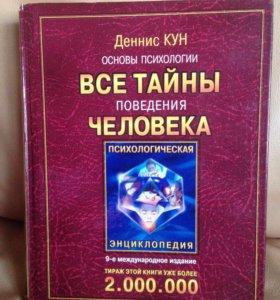 Огромная книга по основам психологии