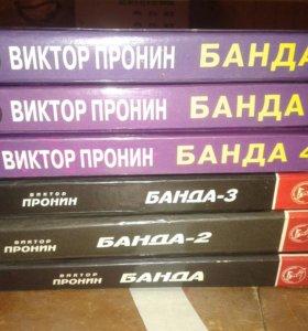 Банда. Виктор Пронин