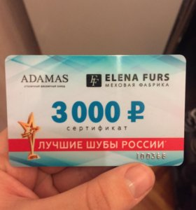 Сертификат Elena Furs