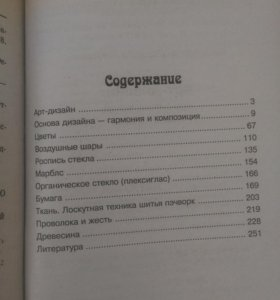 Книга по рукоделию