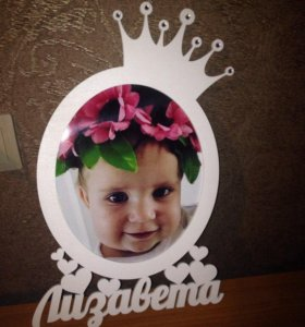 Детская именная рамочка для фото 15×20см