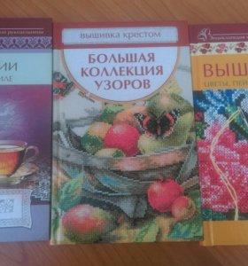 Серия книг по рукоделию