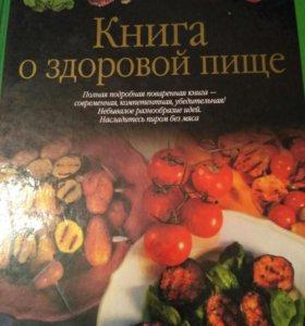 Кулинарная книга вегетарианская.