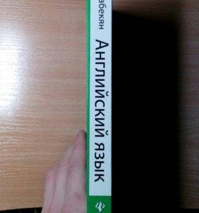 Английский язык, Учебник