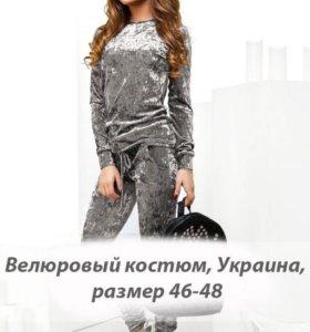 Новый велюровый костюм, Украина