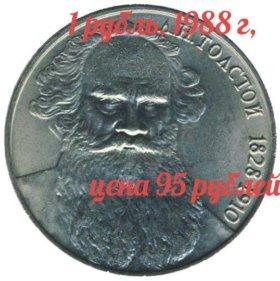 1 рубль, 1988 года, Толстой