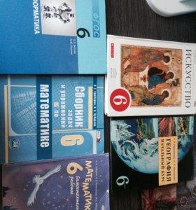 Учебники и тетради для сам.раб. и др. за 6 класс