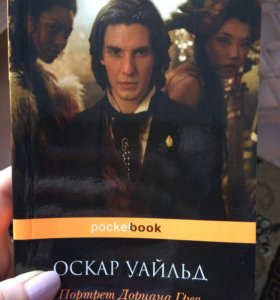"Книга ""портрет Дориана Грея"""