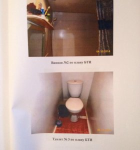2 - х комнатная квартира