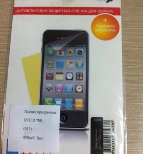 Защитная пленка HTC D 700