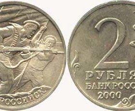 2 рубля юбилейные
