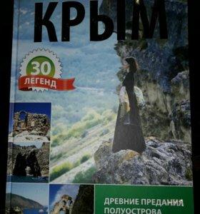 Книга.Крым 30-легенд.