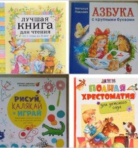 Новые книги в ассортименте