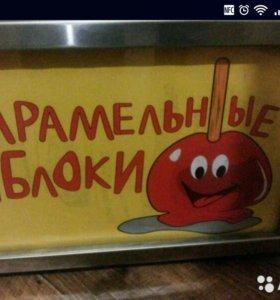 Аппарат для приготовления карамельных яблок