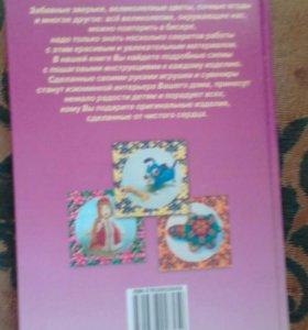 Книги поделок из бисера
