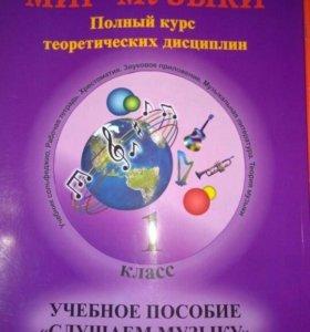 Комплект учебников Мир музыки.