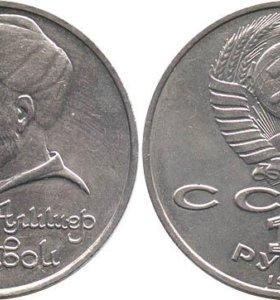 Рубли СССР, разные