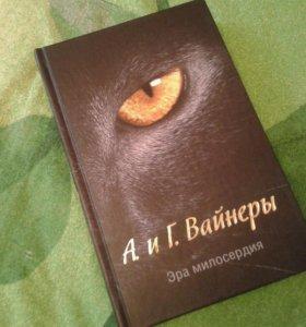 Книга Вайнеров А. и Г.