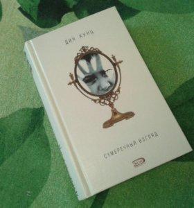 Книга Дина Кунца