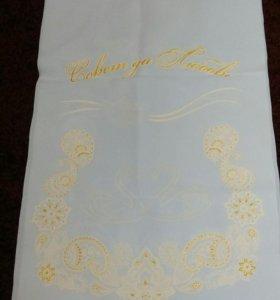 Рушник свадебный