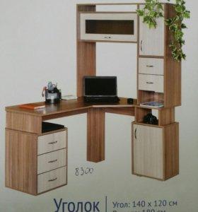 Компьютерные столы уголки