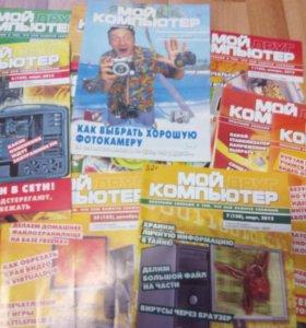 Журналы Мой компьютер