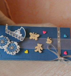Подарочные,денежные конверты на любое мероприятие