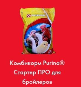 Корм для суточных цыплят бройлеров Purina (Пурина)