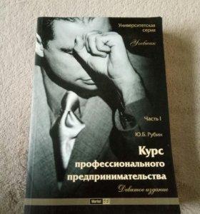 Книга о предпринимательстве👍